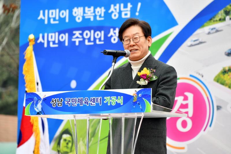 성남시는 2월 27일 오후 2시 분당구 수내동 43번지 황새울공원 안 건립예정 부지에서 '성남 국민체육센터 기공식'을 했다