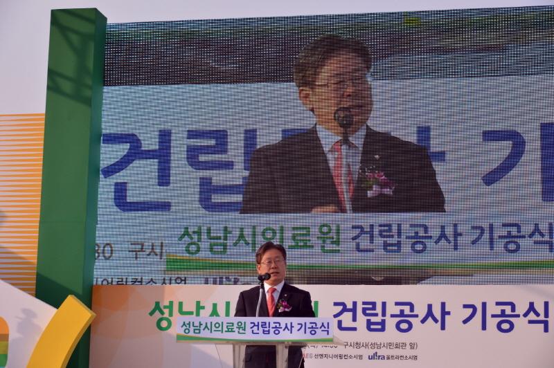 성남시의료원 착공식