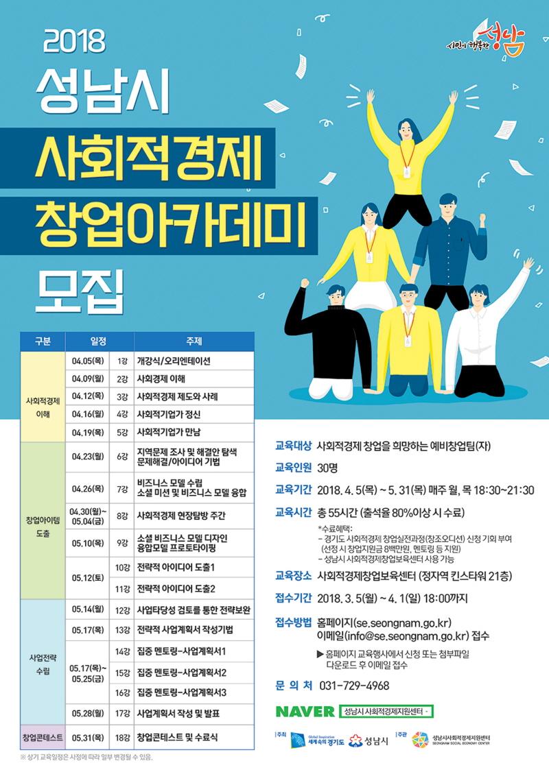 사회적기업팀-성남시 사회적경제 창업 아카데미 참여 안내 포스터
