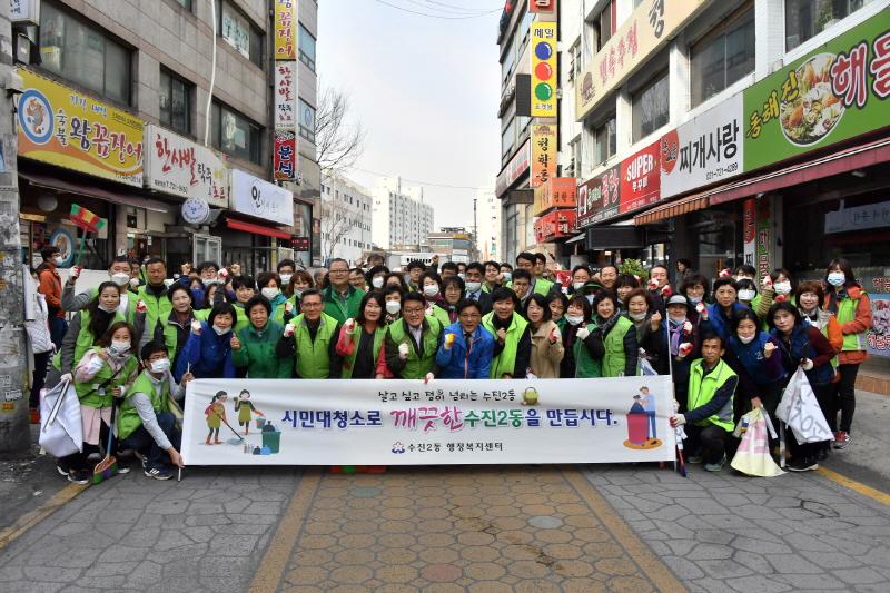 성남시는 3월 27일을 '새봄맞이 대청소의 날'로 운영했다. 청소 끝난 후 수진2동 주민들과 기념사진