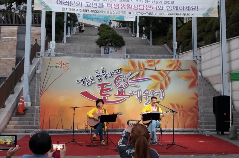 관광과-을지대학교에서 열린 성남 토요예술제 때 기타 공연