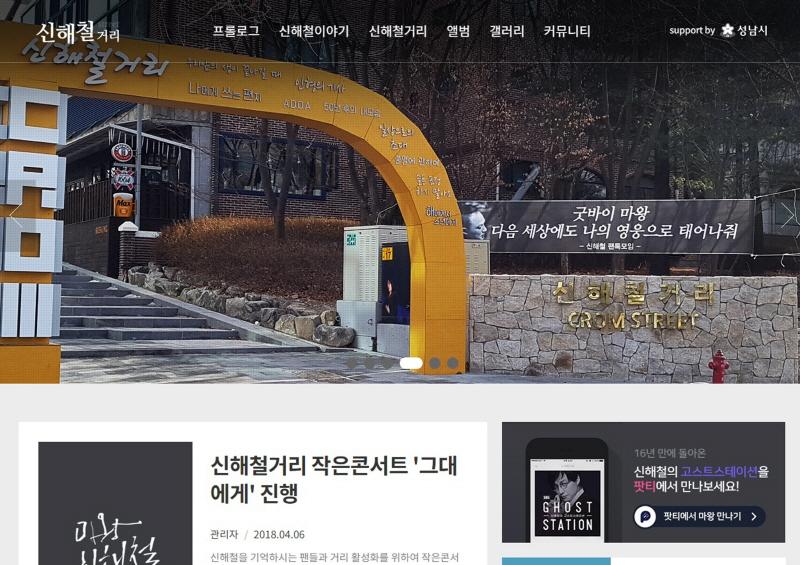 관광과-개설한 신해철거리 홈페이지 화면 중 일부