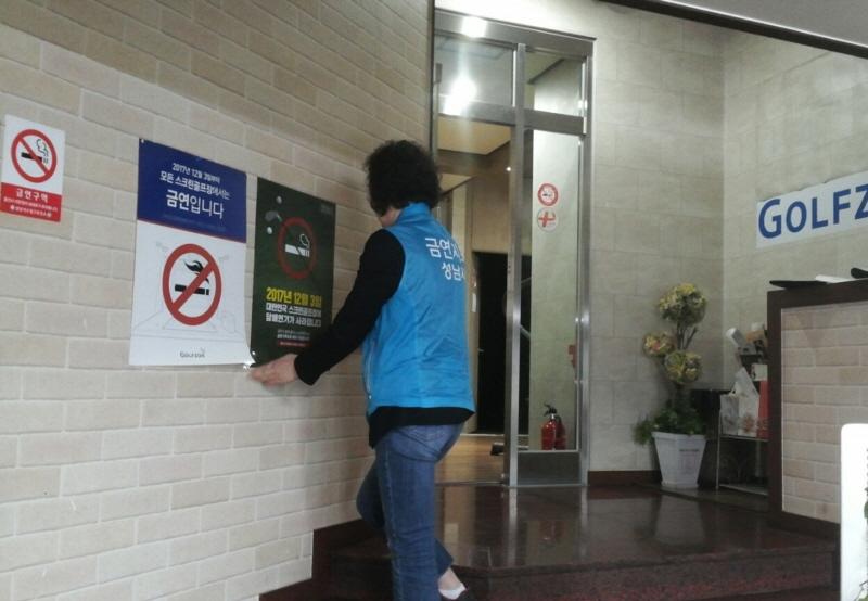 수정구보건소-성남시 당구장·스크린골프장 흡연자 집중 단속하기로