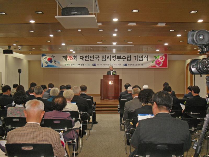 사회복지과-지난해 4월 13일 성남시청 한누리서 개최한 대한민국 임시정부 수립 기념식 때