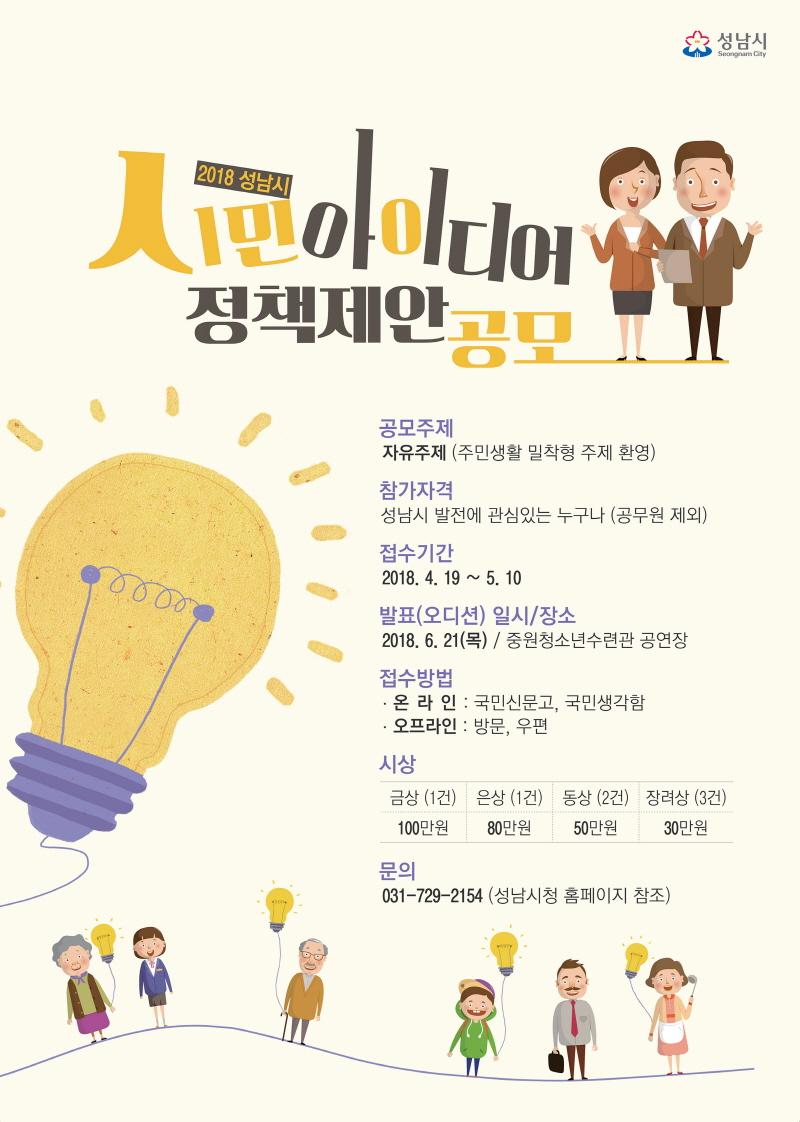 정책기획과-시민 대상 정책 아이디어 공모 안내 포스터