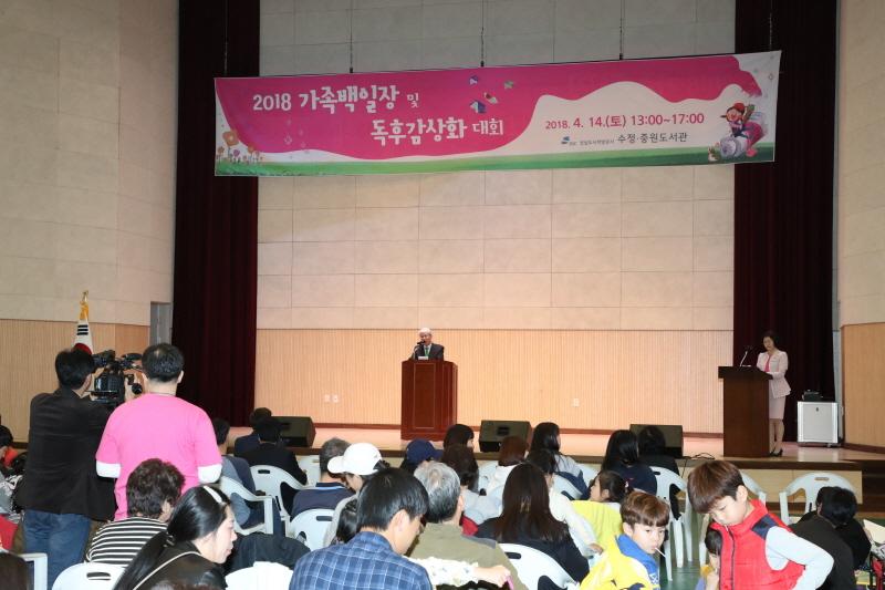 가족백일장 및 독후감상화대회