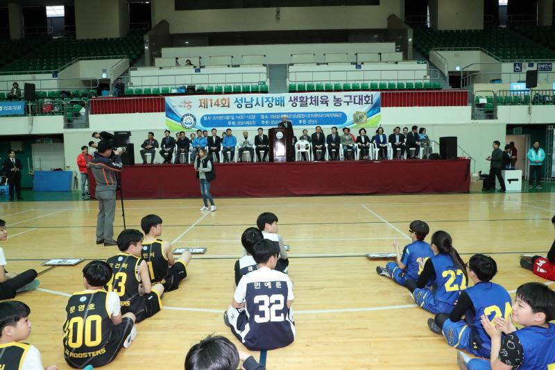 제14회 성남시장배 생활체육농구대회