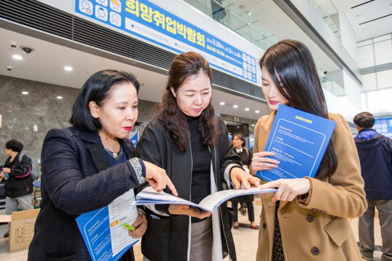 고용노동과-지난 3월 19일 성남시청 로비에서 열린 희망 취업 박람회 때