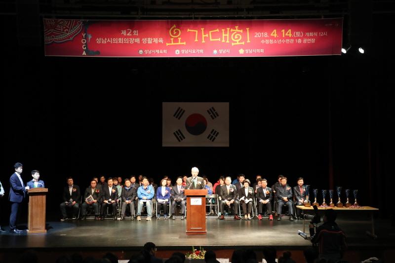제2회 성남시의회의장배 생활체육요가대회
