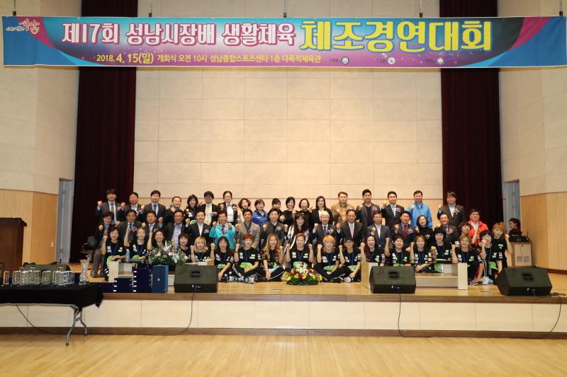 제17회 성남시장배 생활체육체조경연대회