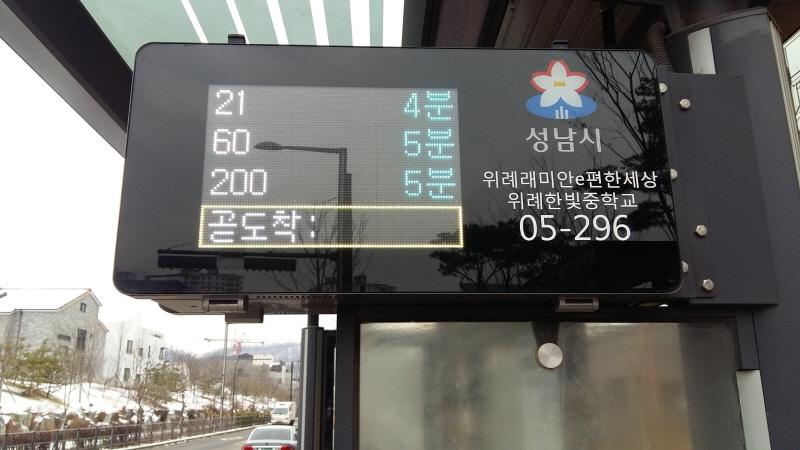 교통기획과-(자료사진)위례한빛중학교 정류장에 설치한 거치형 버스정보안내 단말기