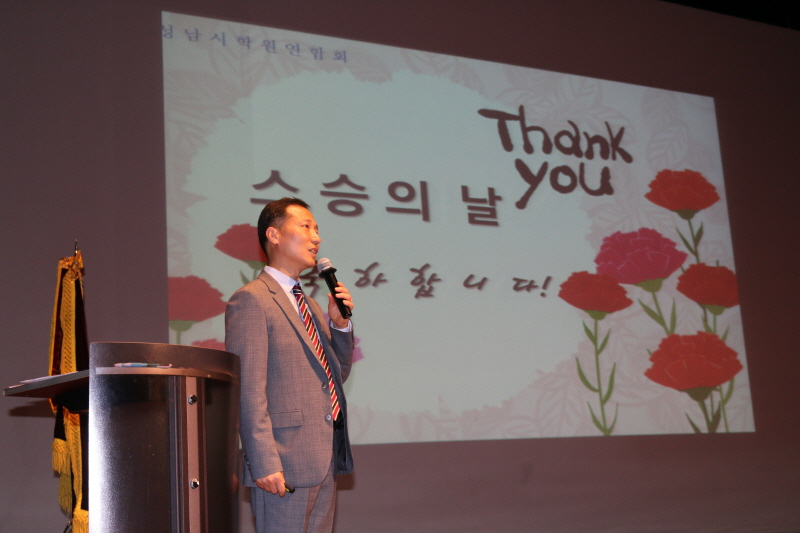 성남시학원연합회 엄덕수 회장이 인사말을 하고 있다.