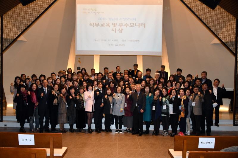자치행정과-성남시 시정모니터 주요 활동 보고회 후 기념사진
