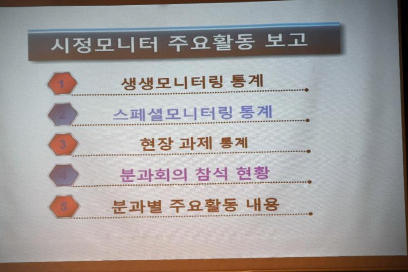 자치행정과-성남시 시정모니터 주요 활동 보고회 내용 중