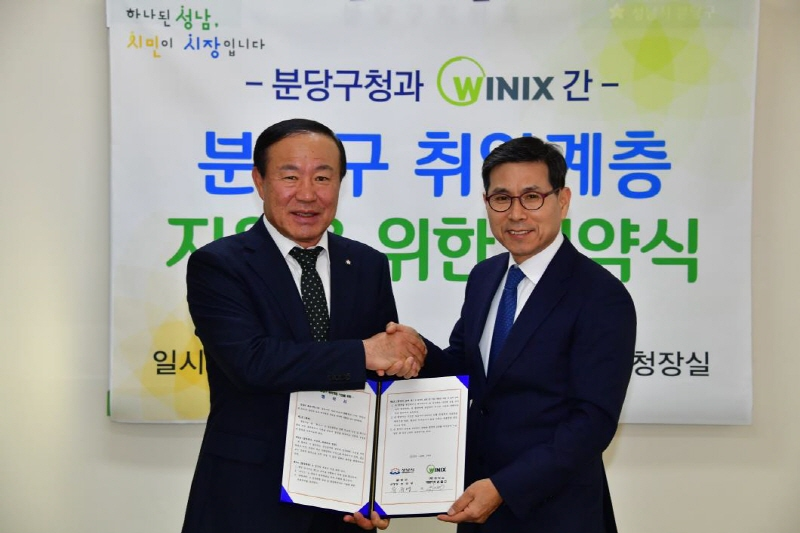 유규영 분당구청장(왼쪽)과 윤봉영 전무 이사
