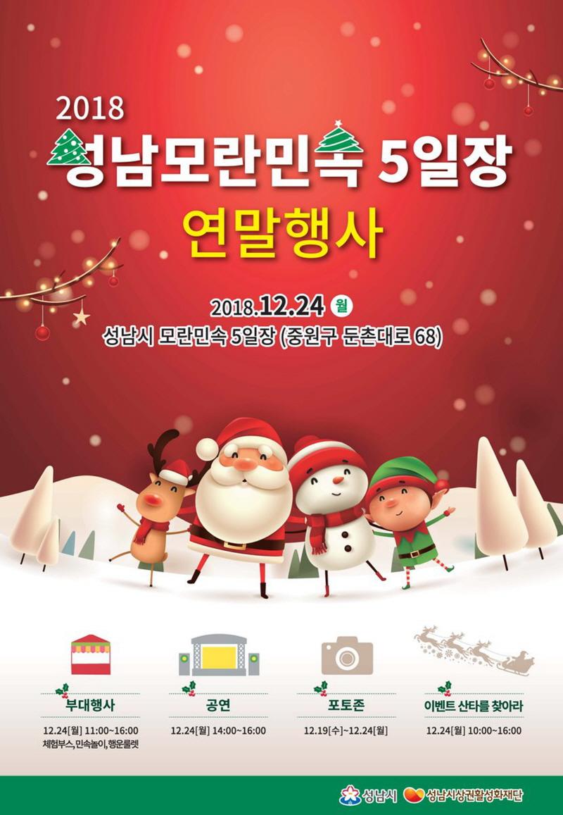 시장현대화과-성남 모란민속 오일장 연말행사 안내 포스터