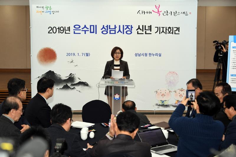 은수미 성남시장이 7일 오전 성남시청 한누리에서 신년 기자회견을 하고 있다