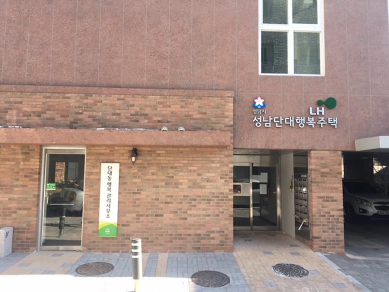 도시재생과- 생활 공구 대여하는 성남 단대동 행복관리사무소