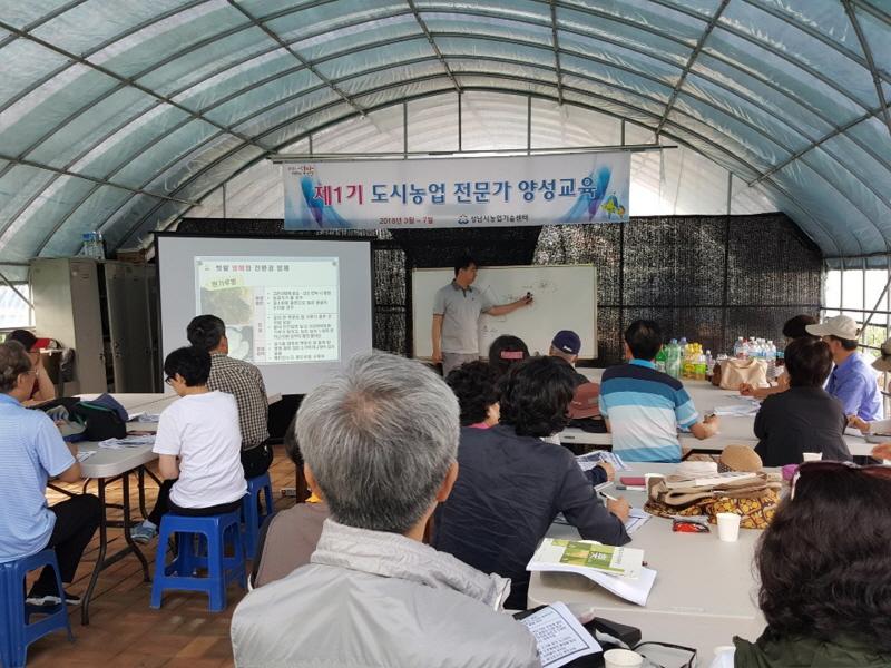 농업기술센터-제1기 도시 농업 전문가 양성과정 교육생들이 지난해 5월 성남시민농원 실습장에서 텃밭 병해충 이론 수업 듣는 중