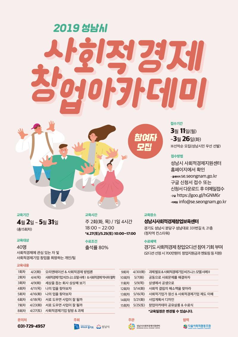 고용노동과 사회적기업팀-성남시 사회적경제 창업 아카데미 참여자 모집 안내 포스터