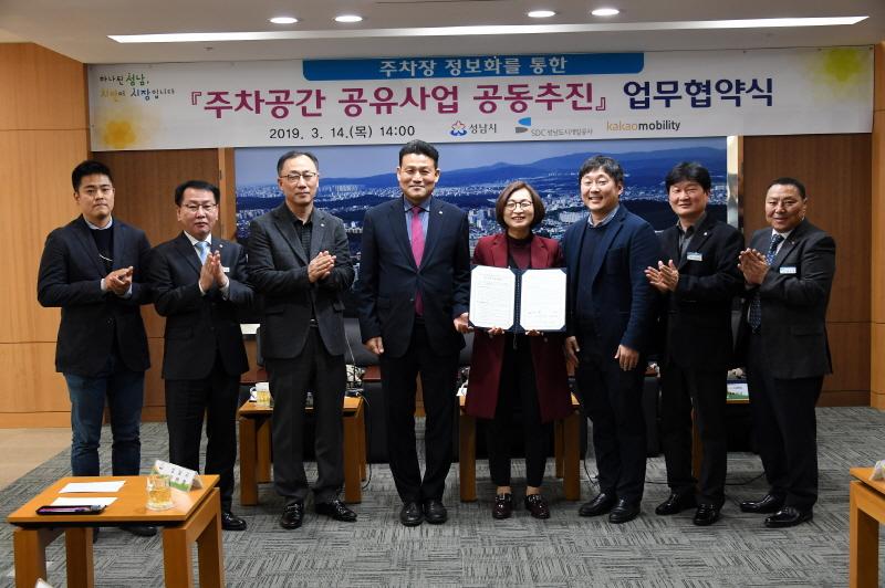성남시는 3월 14일 시청 9층 상황실에서 성남도시개발공사 ㈜카카오 모빌리티와 '공영주차장 정보화를 통한 주차 공간 공유사업 공동 추진에 관한 업무 협약'을 했다