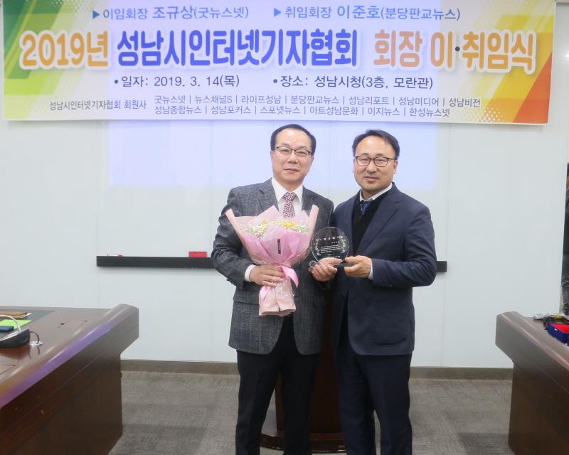 조규상 이임회장과 이준호 취임회장