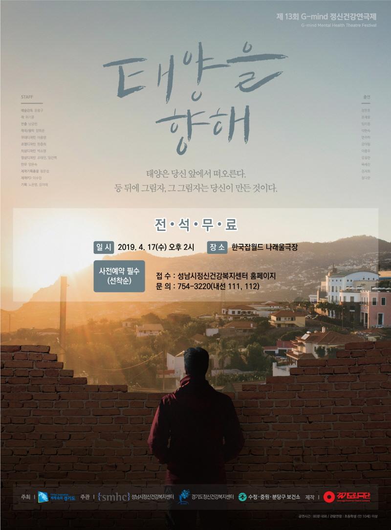 분당구보건소- 성남시정신건강복지센터가 오는 4월 17일 한국잡월드에서 무료로 개최하는 연극 '태양을 향해' 포스터