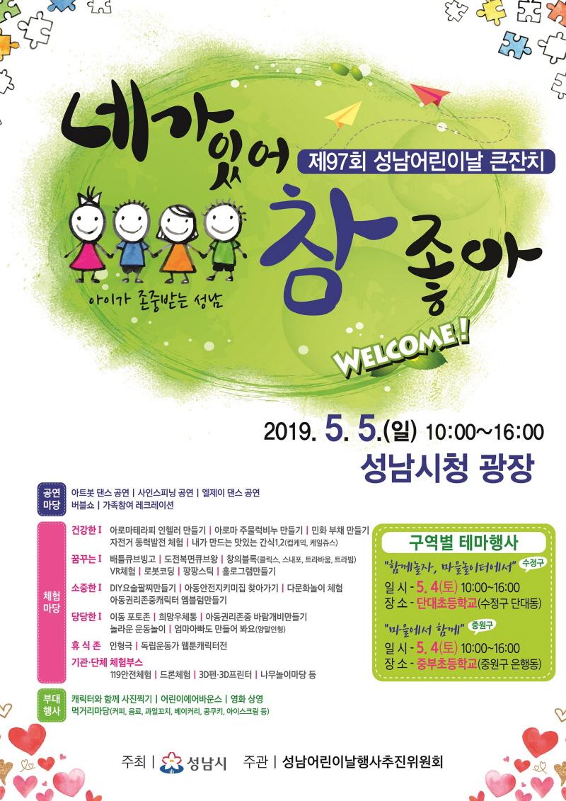 """아동보육과-어린이날 성남시청 광장 놀이터로 변신 """"네가 있어 참 좋아!"""" 포스터"""