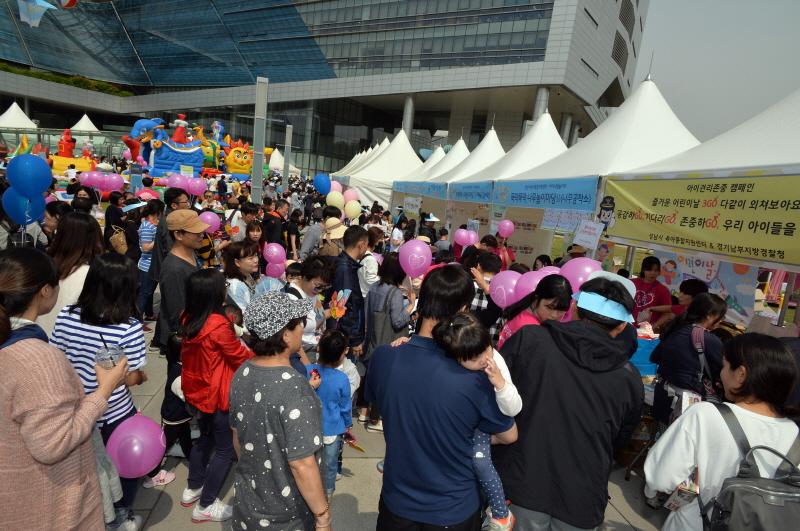 아동보육과-지난해 어린이날 성남시청 광장에 몰린 인파