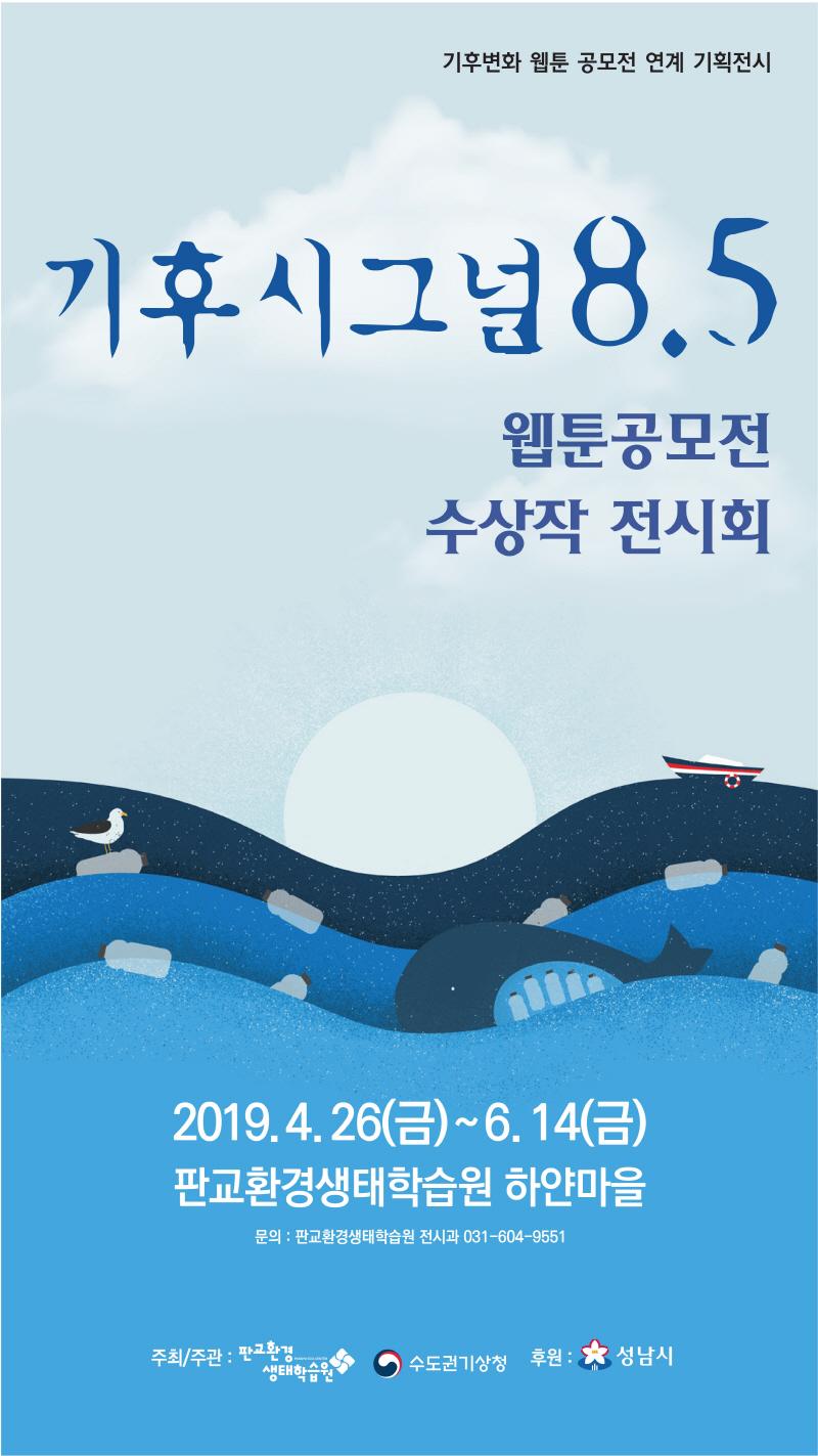 『기후시그널 8.5 웹툰 공모전 수상작』포스터