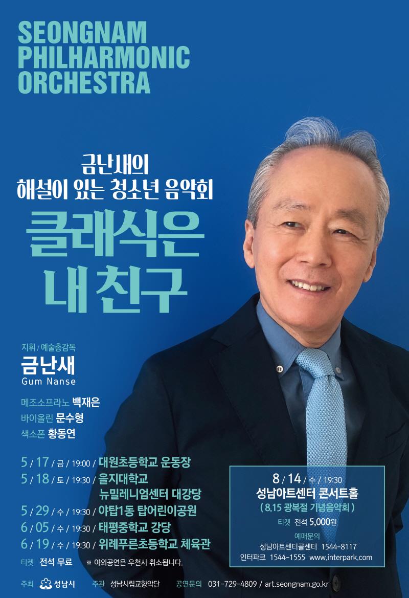 사진제공=문화예술과-성남시립교향악단 금난새의 해설이 있는 청소년음악회