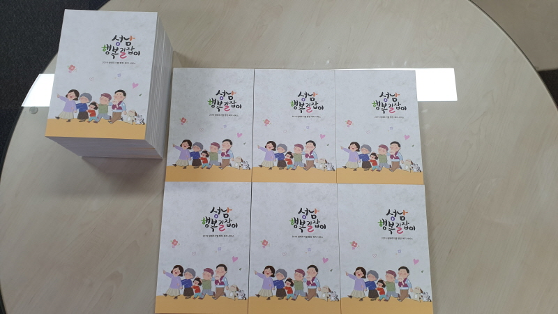 정책기획과-성남 행복 길잡이 책자 사진