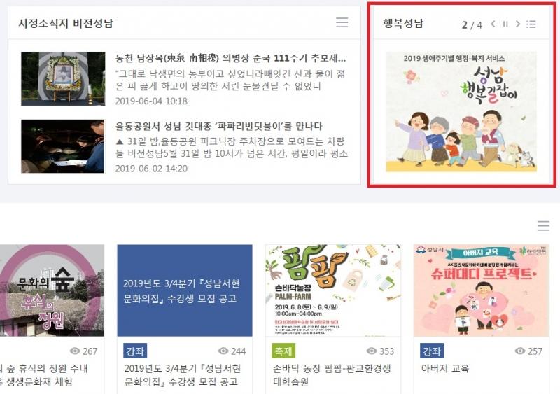 정책기획과-성남 행복 길잡이 e-book 형태로 성남시홈페이지에서도 볼 수 있다.