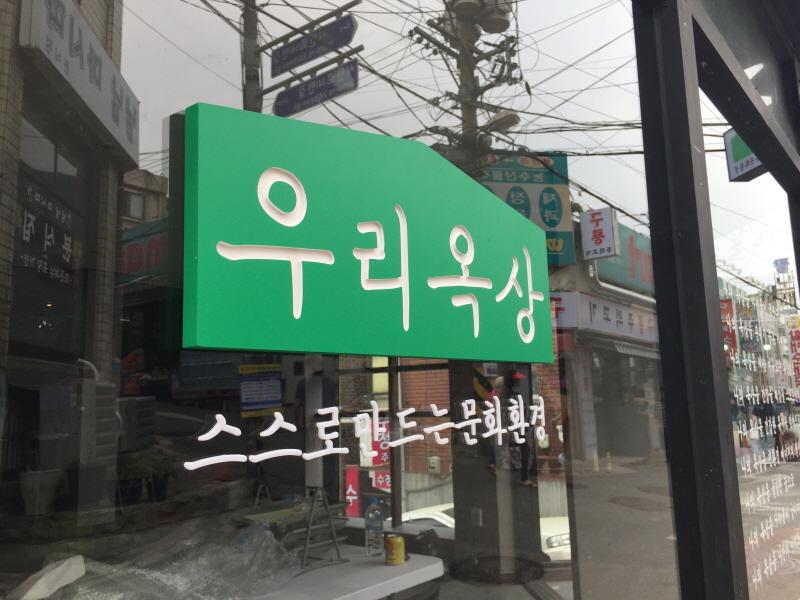 허수빈_우리옥상