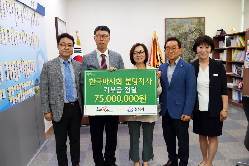 한국마사회 분당지사가 사회복지시설과 복지단체에 전달해 달라며 6월 25일 성남시에 7500만원을 기부했다