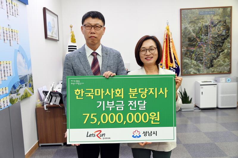 권승세 한국마사회 분당지사장(왼)과 은수미 성남시장(오른)