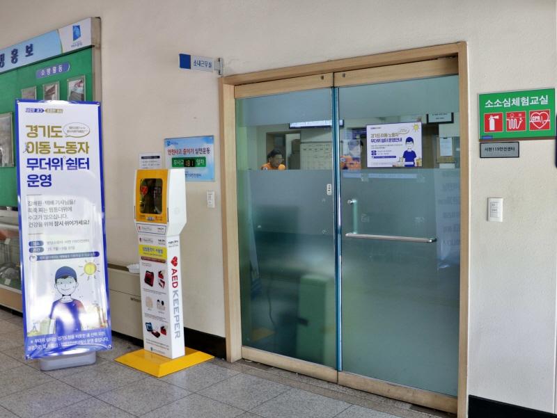 서현119안전센터 이동노동자 쉼터 운영에 따른 배너 및 안내문 설치