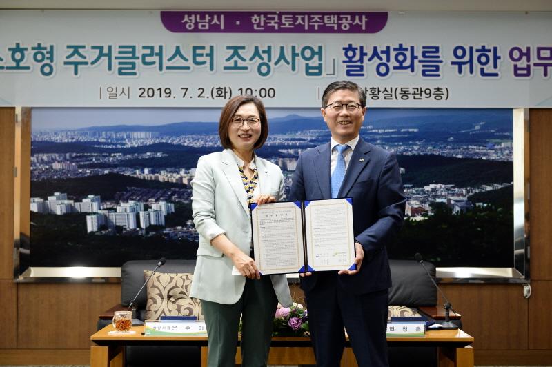 은수미 성남시장(왼쪽)과 변창흠 한국토지주택공사 사장
