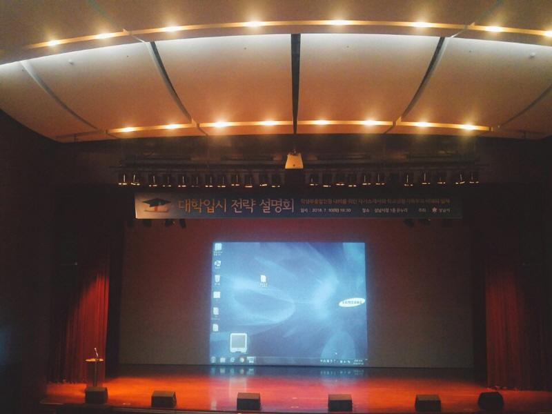 교육청소년과-'대학입시 전략 설명회' 18일 성남시청에서 개최(작년 사진임)