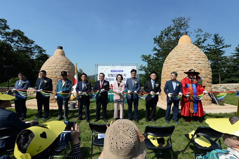 성남시는 9월 24일 은수미 성남시장과 지역주민 300명이 참석한 가운데 '천림산 봉수지 복원 정비 공사 준공식'을 개최했다