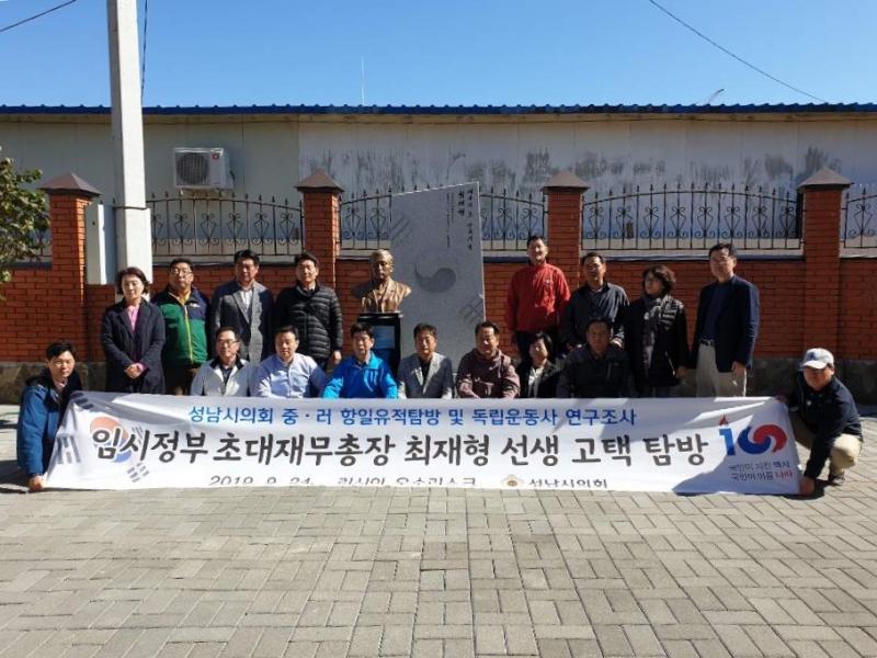 2019.9.24. 성남시의회 중러 항일유적지 탐방 사진(2일차)