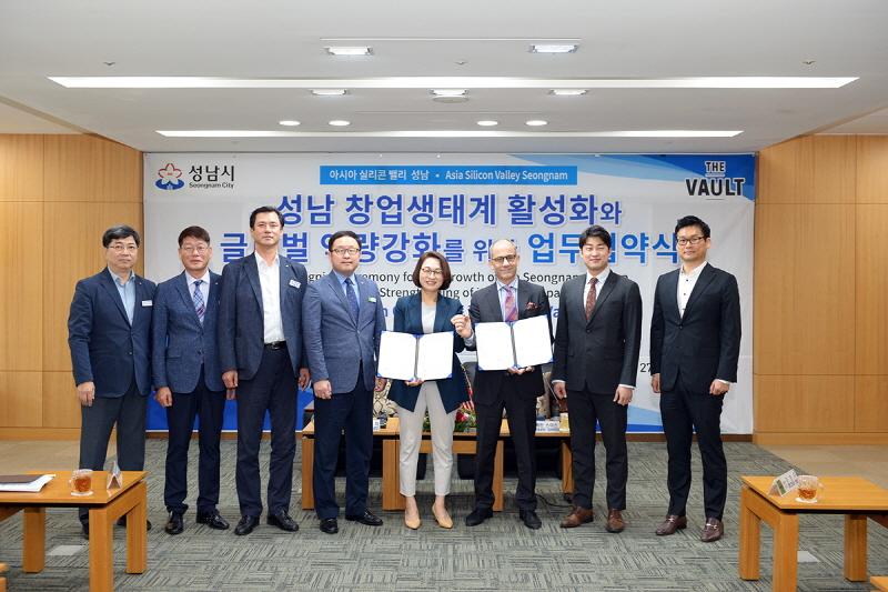 성남시와 벌트코리아가 9월 27일 시청 9층 상황실에서 '성남 창업생태계 활성화와 글로벌 역량 강화를 위한 업무 협약'을 했다