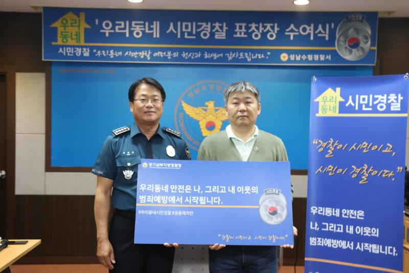 ▲ 우리동네 시민경찰 백성민(학원 원장)이 기념사진을 촬영 하였다.