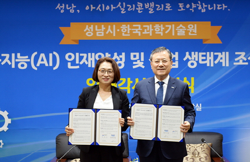 은수미 성남시장(왼쪽)과 신성철 카이스트 총장이 10월 4일 'ai 인재양성 및 산업 생태계 조성을 위한 협약' 뒤 기념사진을 찍고 있다