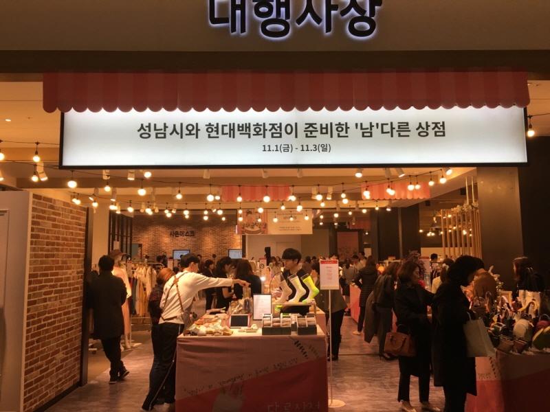 '남다른 상점'은 성남시 중소벤처기업의 판로개척을 위한 성남시와 현대백화점의 협력사업으로 지난 1일부터 3일까지 현대백화점 판교점에서 진행됐다.