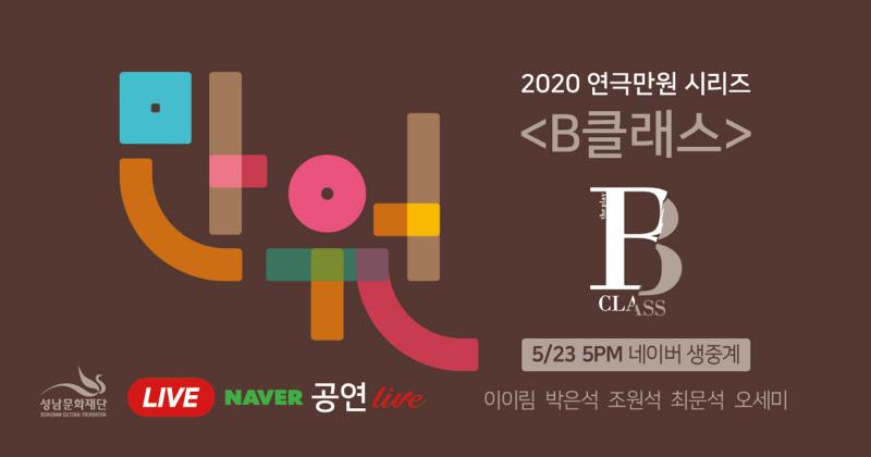 [성남문화재단] 2020 연극만원 네이버 생중계
