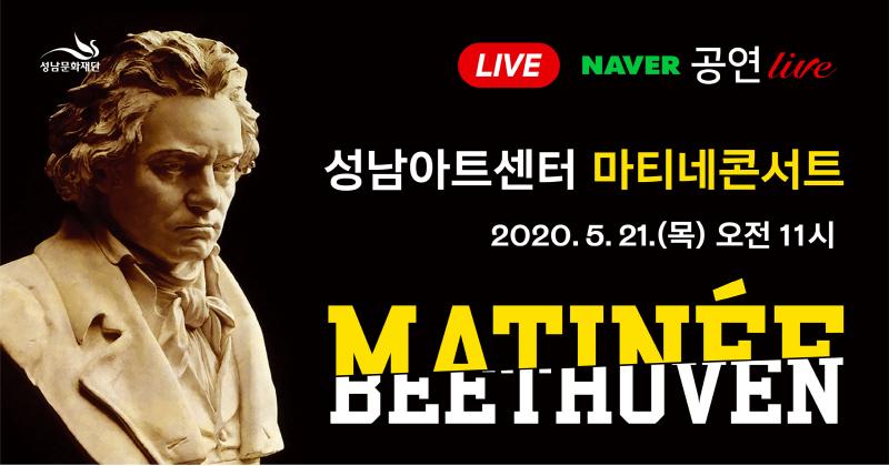 [성남문화재단] 2020 마티네 콘서트 네이버 생중계