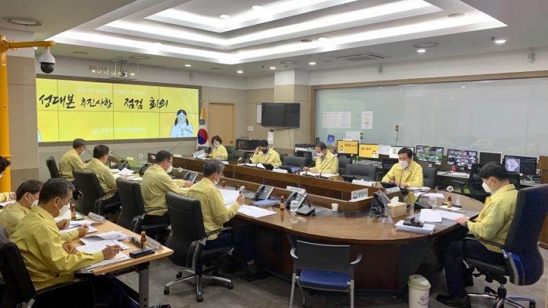 5월29일 성남시는 공공시설 운영 중단 관련 긴급 회의를 개최했다