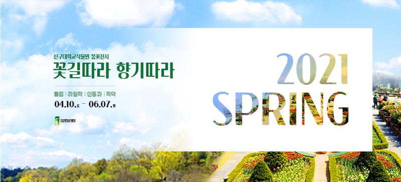 """신구대학교식물원, 2021 SPRING """"꽃길.."""